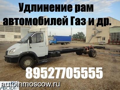Удлинение Газелей Валдая ГАЗ 3309 по выгодным ценам . Переделка Газелей - все новости, акции, скидки компании РосАвтоТех